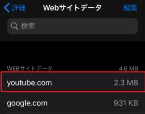 ウェブサイトデータからYouTubeを見つける