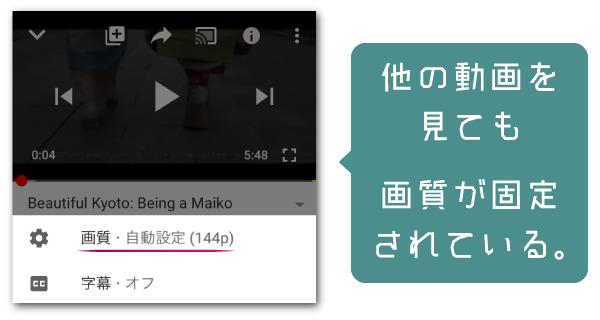 YouTubeアプリ上だと設定した画質は固定される